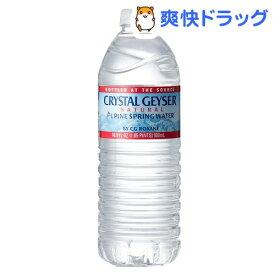 クリスタルガイザー 水(500ml*48本入)【cga01】【クリスタルガイザー(Crystal Geyser)】
