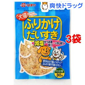 犬猫用ふりかけだいすき(30g*3コセット)