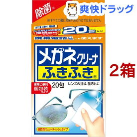 メガネクリーナふきふき(20包*2コセット)