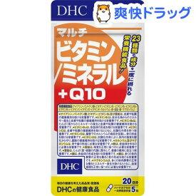 DHC マルチビタミン/ミネラル+Q10 20日分(100粒)【DHC サプリメント】