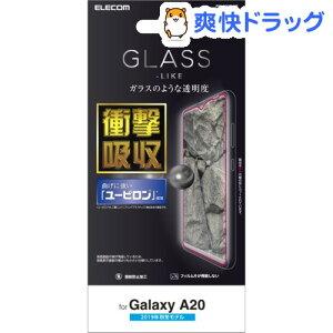 エレコム Galaxy A20 フィルム 保護 ポリカーボネート 9H 衝撃 指紋防止 PM-A20FLUP(1枚)【エレコム(ELECOM)】