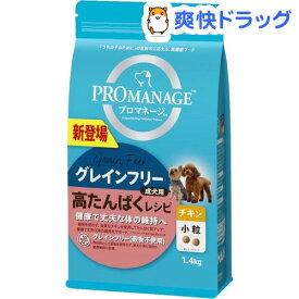 プロマネージ 成犬用 高たんぱくレシピ チキン 小粒(1.4kg)【m3ad】【プロマネージ】[ドッグフード]