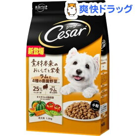 シーザー ドライ 成犬用 ラムと4種の農園野菜入り 小粒(1.5kg)【シーザー(ドッグフード)(Cesar)】