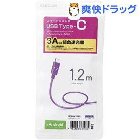 エレコム USB-Cケーブル (A-タイプC) 1.2m パープルフェイス MPA-FAC12CPU(1個)【エレコム(ELECOM)】