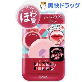 サナ ミッケポッケ マットパウダーリップ 01 プラムレッド(3.7g)【サナシリーズ】