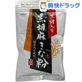 大村屋 黒糖入黒胡麻きな粉(120g)