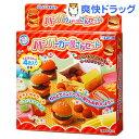 ねんど押し型シリーズ ハンバーガー屋さんセット(1セット)