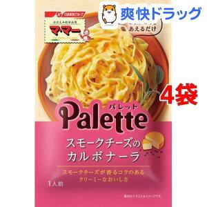 マ・マー PaLette スモークチーズのカルボナーラ(70g*4袋セット)【マ・マー】[パスタソース]