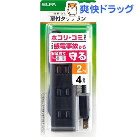 ELPA 扉付タップラン(延長コード) 4個口 2m ブラック WBT-N4020B(BK)(1コ入)【エルパ(ELPA)】
