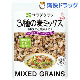 サラダクラブ 3種の麦ミックス キヌアと黒米入り(40g)【サラダクラブ】