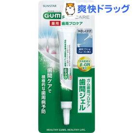 ガム(G・U・M) 歯周プロケア 薬用 歯間ジェル(13ml)【ガム(G・U・M)】
