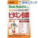 ディアナチュラスタイル ビタミンB群(60粒入)【Dear-Natura(ディアナチュラ)】