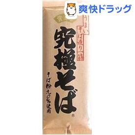 究極そば 九割(乾麺)(200g)【遁所食品】