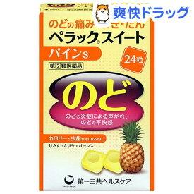 【第(2)類医薬品】ペラックスイート パインS(24粒)【ペラック】