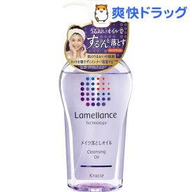 ラメランス クレンジングオイル(230ml)【ラメランス(Lamellance)】