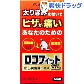 【第2類医薬品】ロコフィットGL(260錠)【ロコフィット】