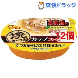 いなば チャオ 焼かつお カップスープ 高齢猫用 かつお節ほたて貝柱ささみ入り(60g*12コセット)【チャオシリーズ(CIAO)】[キャットフード]