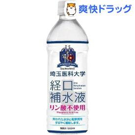 埼玉医科大学 経口補水液(500ml*24本入)