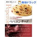 nakato麻布十番シリーズ ハーブ入り豚挽肉とドライトマトのペペロンチーノ(90g)【麻布十番シリーズ】