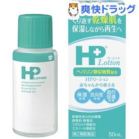 【第2類医薬品】HPローション(50ml)【HP(エイチピー)】