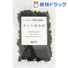 オーサワ カットわかめ 伊勢志摩産(20g)【オーサワ】
