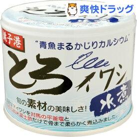 とろイワシ水煮(190g)[いわし 缶詰]