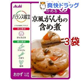 バランス献立 京風がんもの含め煮(100g*3コセット)