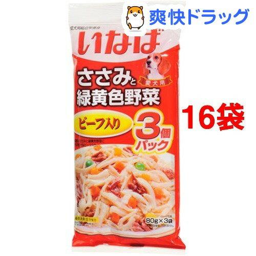 いなば ささみと緑黄色野菜 ビーフ入り(80g*3袋入*16コセット)【イナバ】
