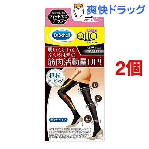 フィットネスアップ 機能性タイツ L(1足*2コセット)【メディキュット(QttO)】【送料無料】
