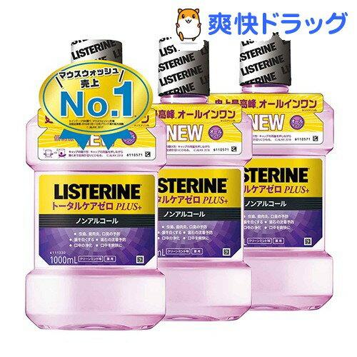 薬用リステリン トータルケアゼロプラス ノンアルコール クリーンミント味(1000mL*3コセット)【LISTERINE(リステリン)】
