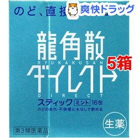 【第3類医薬品】龍角散ダイレクトスティック ミント(16包*5コセット)【龍角散】