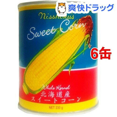 日食 北海道産スイートコーン(ホールカーネル)(230g*6コ)
