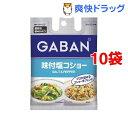 ギャバン 味付塩コショー 袋入り(90g*10コ)【ギャバン(GABAN)】