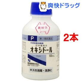 【第3類医薬品】健栄製薬 日本薬局方 オキシドール(100mL*2本)【ケンエー】