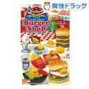 ぐでたま バーガーショップ(1セット)【送料無料】