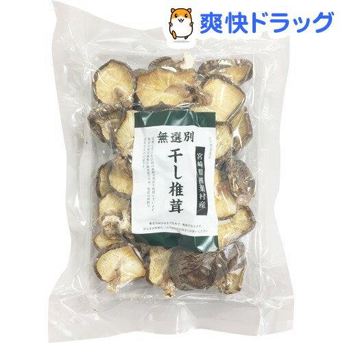 クヌギ原木干ししいたけ 無選別(60g)