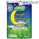 バスクリン ナイトフィーリング 気分やすらぐ月夜の若草の香り(600g)【バスクリン】