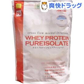 ファインラボ ホエイプロテイン ピュアアイソレート プレーン風味(2kg)【ファインラボ】