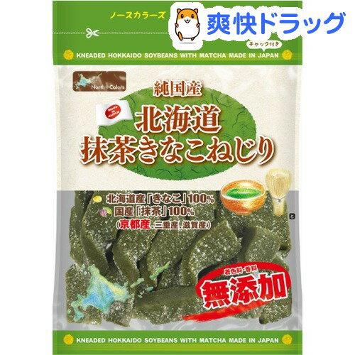 純国産 北海道抹茶きなこねじり(100g)