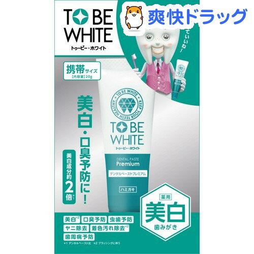 【企画品】トゥービーホワイト 薬用デンタルペースト プレミアム ミニ(20g)【トゥービー・ホワイト】