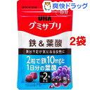 グミサプリ 鉄&葉酸 10日分(20粒*2コセット)【グミサプリ】