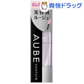 ソフィーナ オーブ 美容液ルージュ NC02(5.5g)【オーブ(AUBE)】