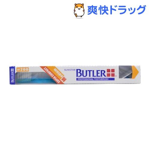 バトラー ハブラシ #200(1本入)【バトラー(BUTLER)】[口臭予防]