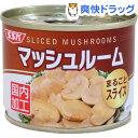 SSK マッシュルーム まるごとスライス(125g)