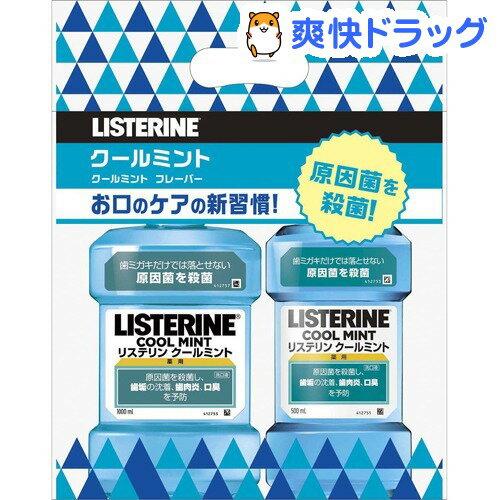 【企画品】薬用リステリン クールミント 1L+500mL お買い得セット(1セット)【LISTERINE(リステリン)】