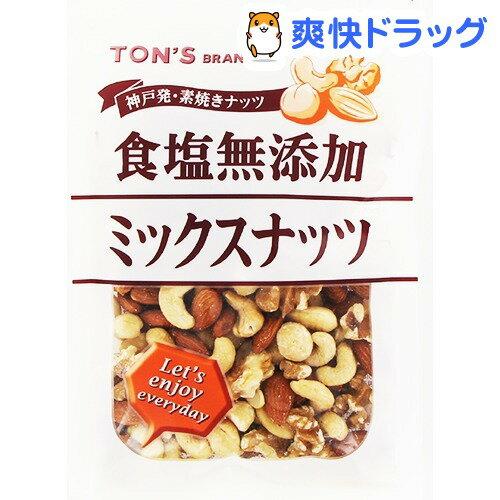 トンブランド 食塩無添加ミックスナッツ大(175g)【トン(ナッツ)】
