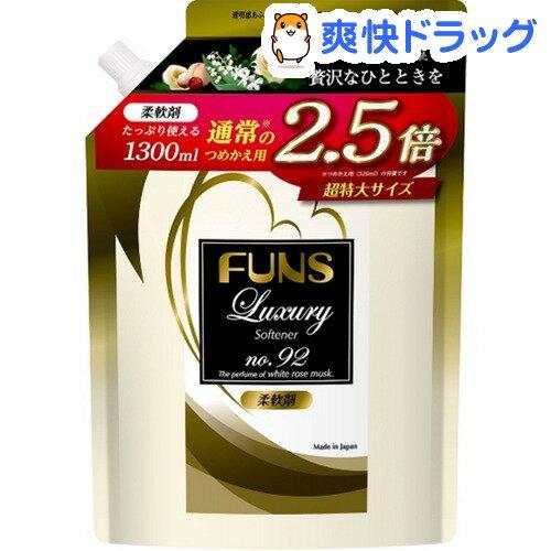 ファンス ラグジュアリー No.92 柔軟剤 超特大サイズ つめかえ用(1.3L)【ファンス】