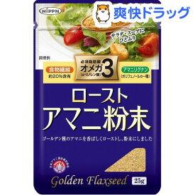 ニップン ローストアマニ粉末(25g)