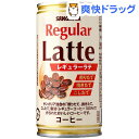 サンガリア レギュラーラテ(190g*30本入)[コーヒー カフェオレ]