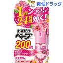おすだけベープ スプレー 200回分 不快害虫用 ロマンティックブーケの香り(25.1mL)【おすだけベープ スプレー】